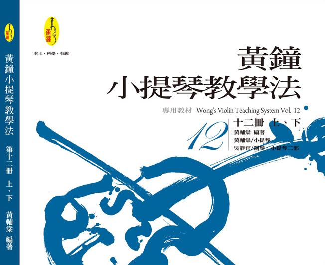 第十二冊CD